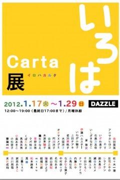 120105carta2.jpg