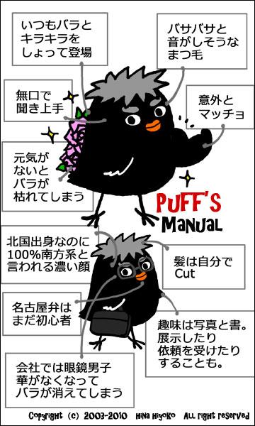 101116puff_profile.jpg