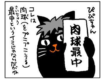 111211monaka1.jpg