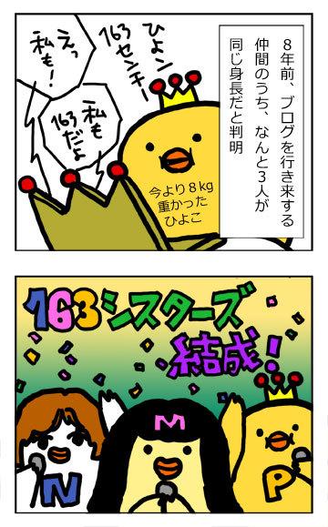111206fukurou1.jpg