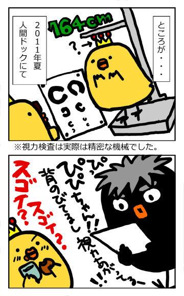 111206fukurou2.jpg