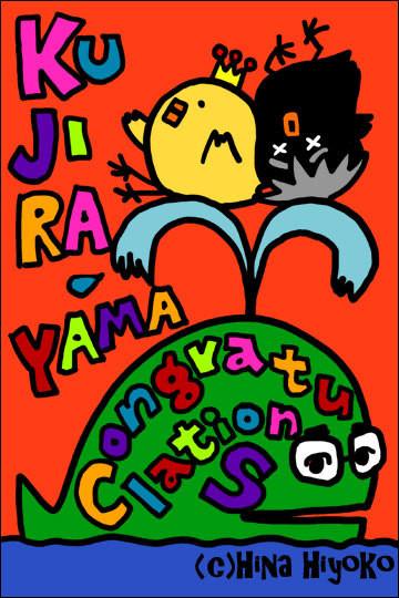 111202kujirayama1.jpg