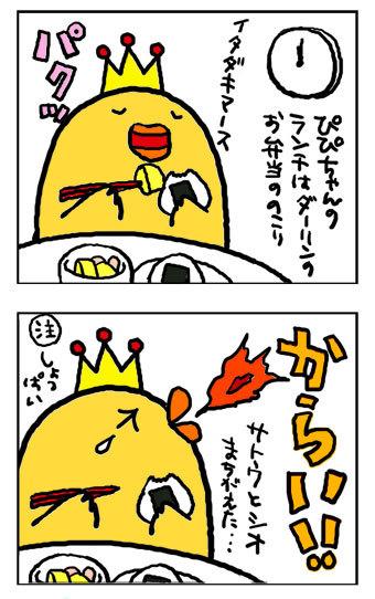 090521tamagoyaki2.jpg