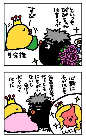090525tafu2.jpg
