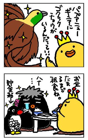 090525gokuraku2.jpg