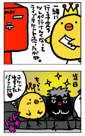 090526unmei1.jpg