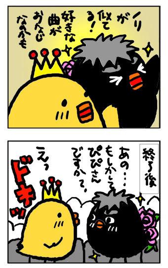 090526unmei2.jpg