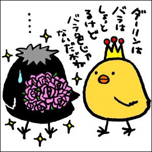 090527barairo1.jpg
