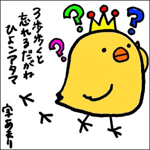 090527hiyoko_atama.jpg