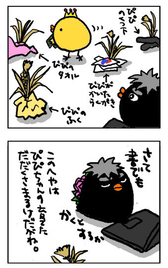 090529dadakusa3.jpg