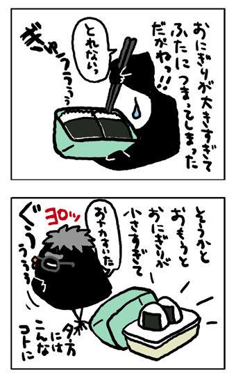 090602onigiri3.jpg
