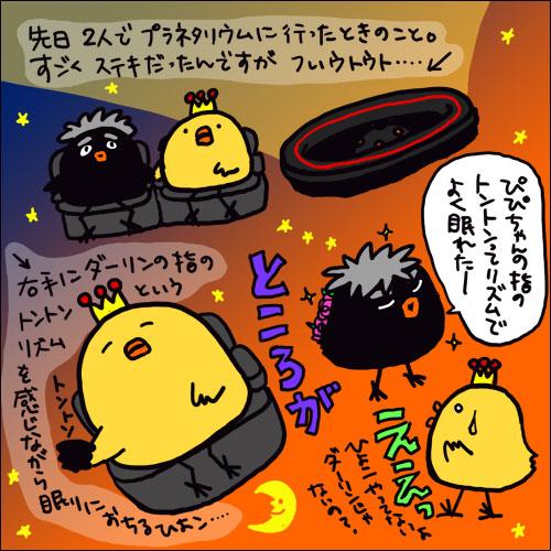 121124planetarium01.jpg