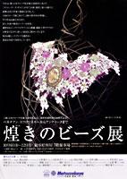 041010beads_matsuzakaya.jpg