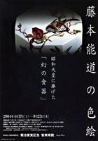 040917fujimoto_noudou.jpg