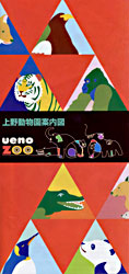 040819ueno_zoo.jpg