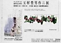 041012tamamura_toyoo.jpg
