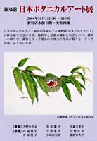 041019botanical.jpg