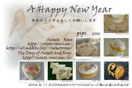 2005nenga_web.jpg