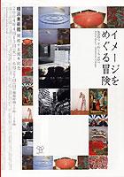 040604image_yokohama1.jpg