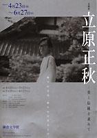 040518kamakura_bungaku01.jpg