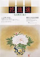 040518kamakura_ootani1.jpg