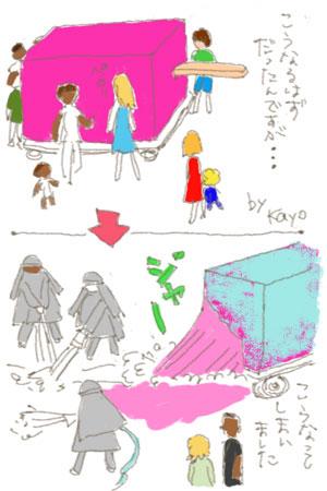 050623big_ice.jpg