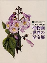 050708botanical_history.jpg