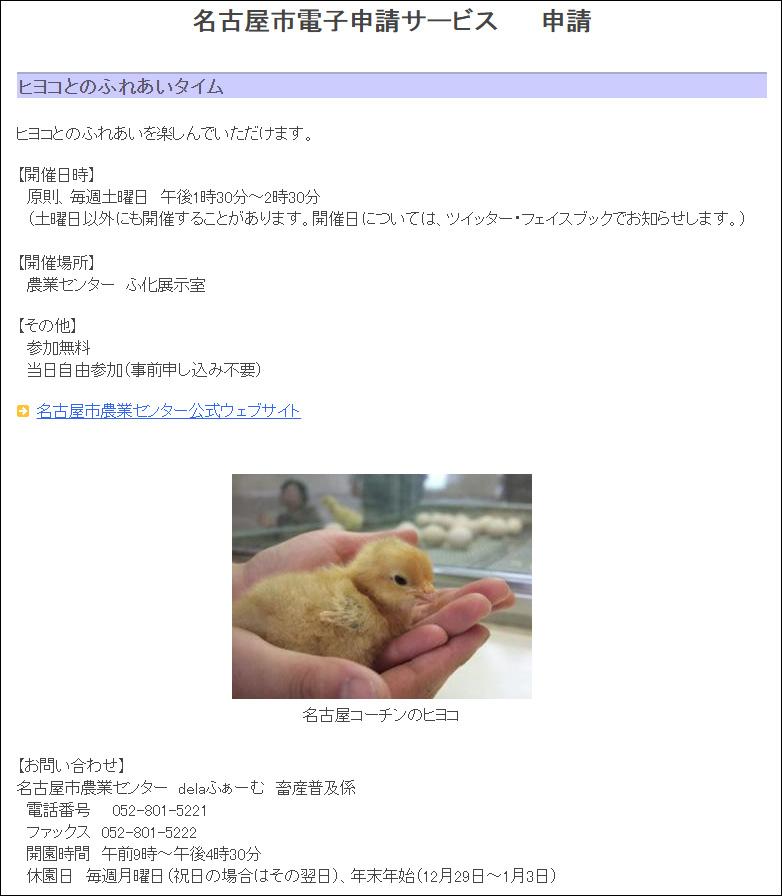 150531nagoya_hiyoko_fureai1.jpg