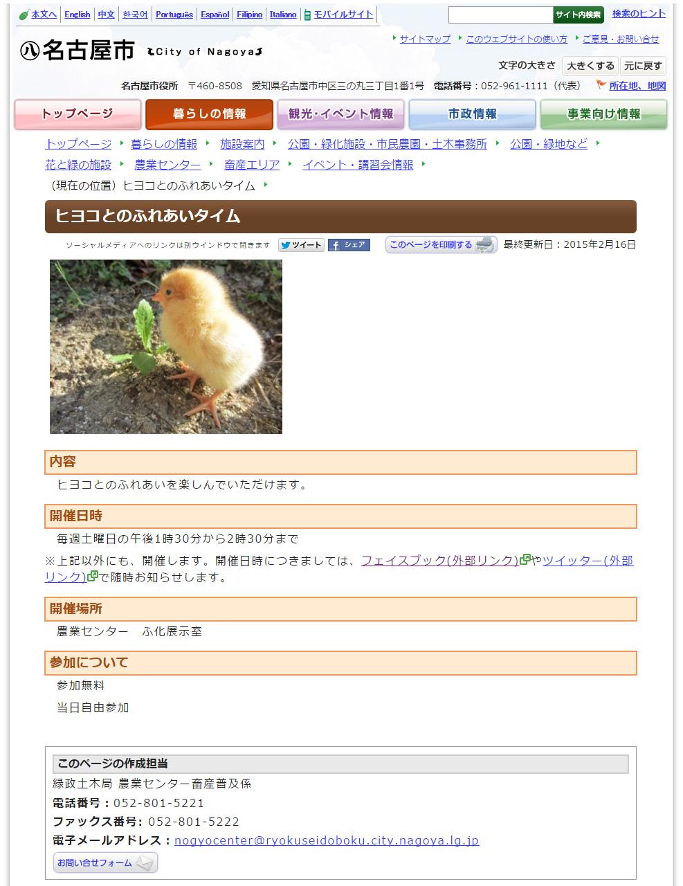 150531nagoya_hiyoko_fureai2.jpg