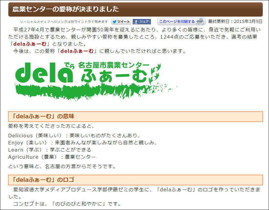150531nagoya_dela.jpg