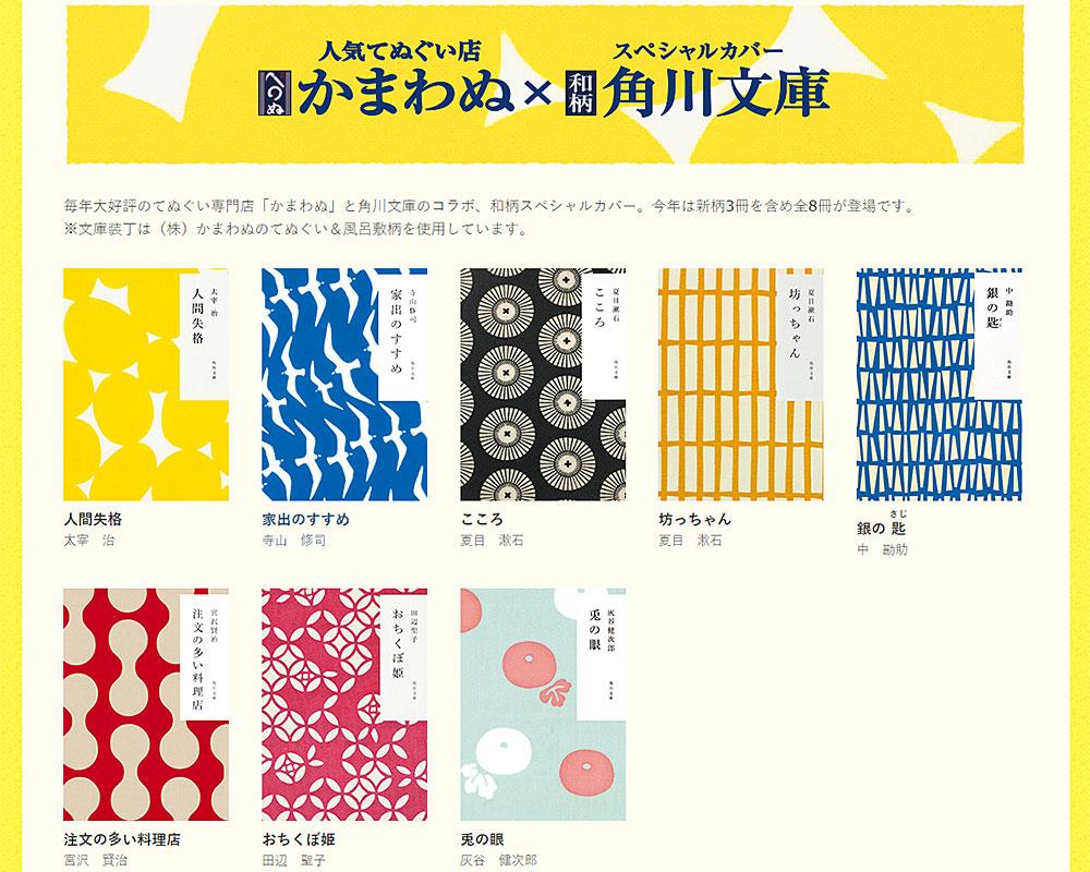 150714_kadokawa_kamawanu.jpg