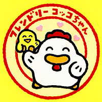 070925friendly_kokko-chan1.jpg
