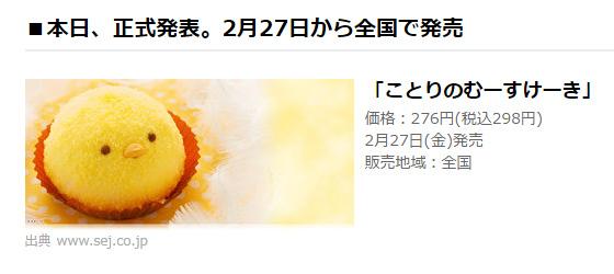 170326torimono-2.jpg