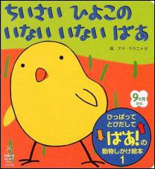 080525inai_inai_ba.jpg