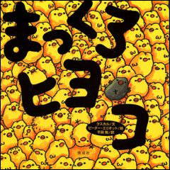 080526makkuro_hiyoko.jpg