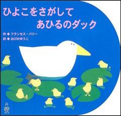 080527hiyoko_sagashite.jpg
