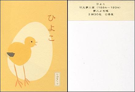081103yumeji1.jpg