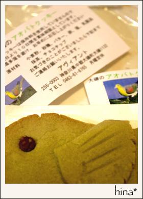 081122aobato_cookies2.jpg
