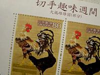 0605jyakuchu_stamp.jpg