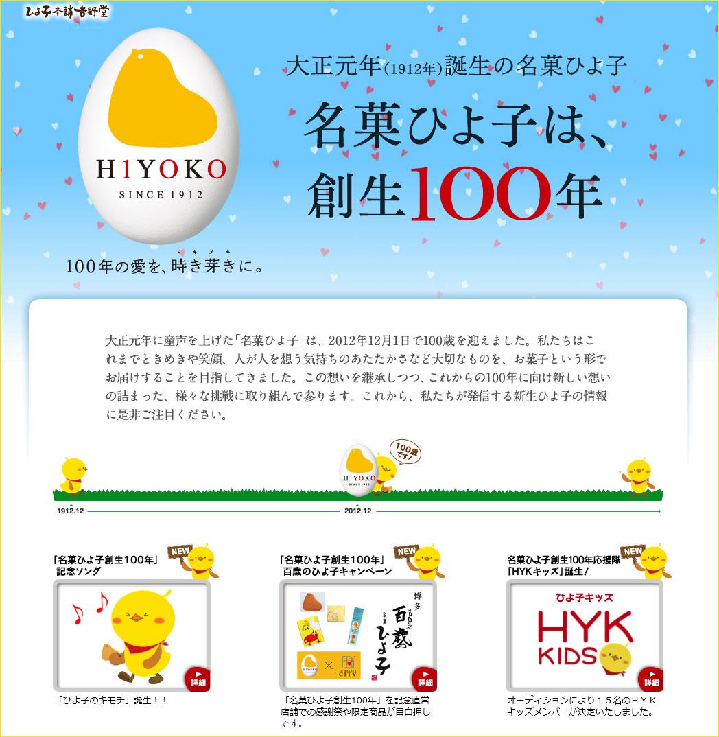 130309hiyoko00.jpg