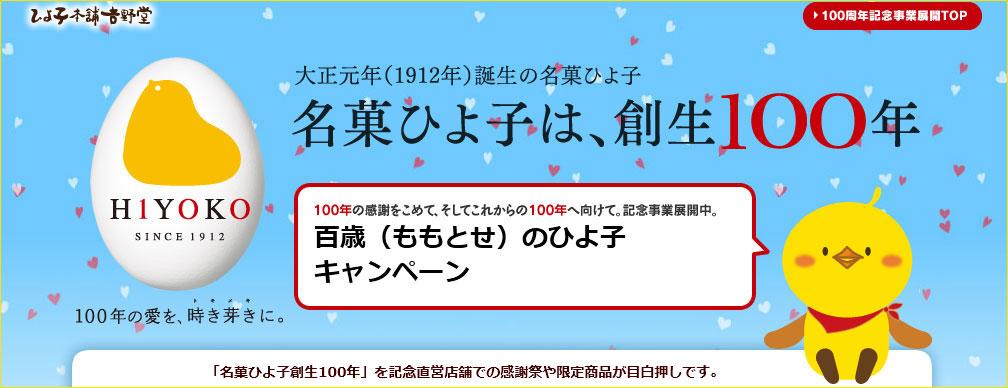 130309hiyoko01.jpg