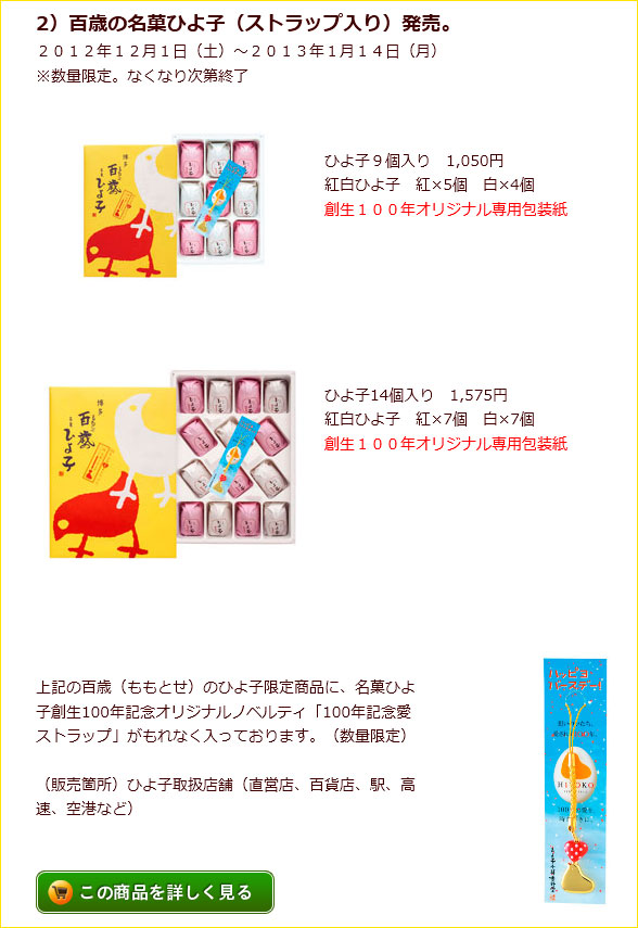 130309hiyoko04.jpg