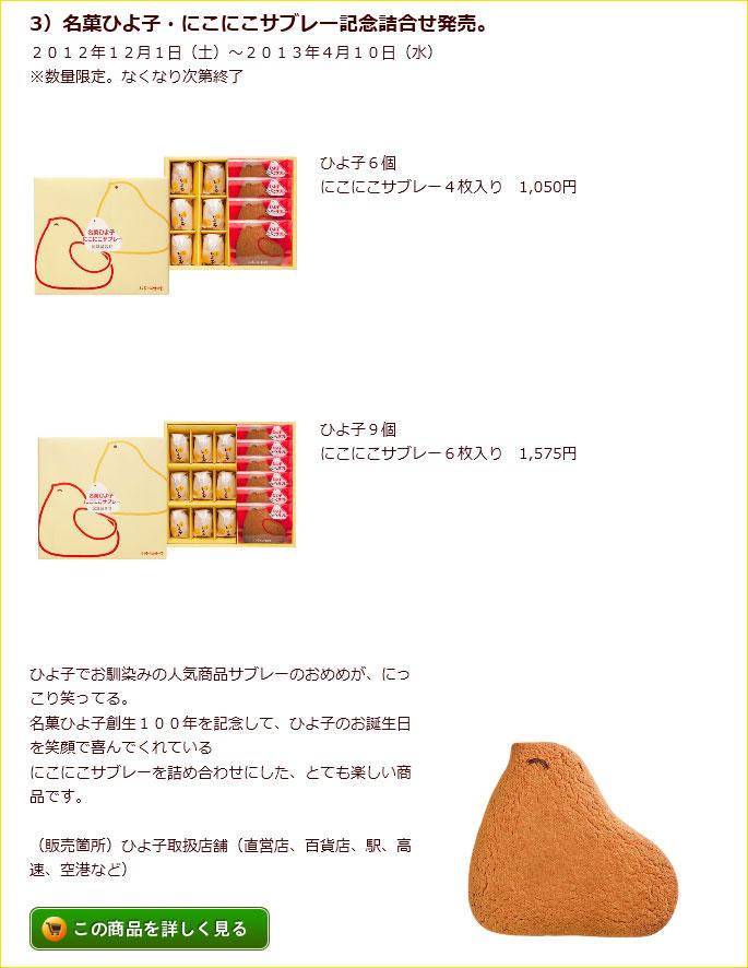 130309hiyoko07.jpg