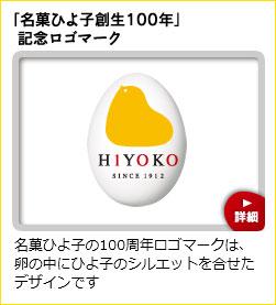 130311hiyoko_rogo1.jpg