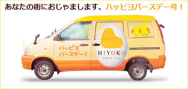 130311hiyoko_rogo3.jpg