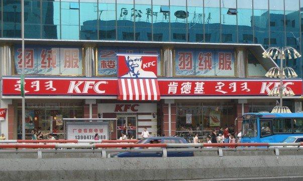 KFC_in_Hohhot.jpg