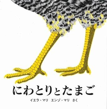 150829iela_mari_niwatori_book.jpg