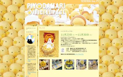 161215piyodamari_web.jpg