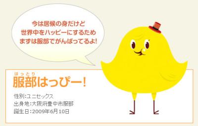 161217hattori_happy1.jpg