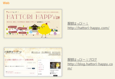 161217hattori_happy2.jpg